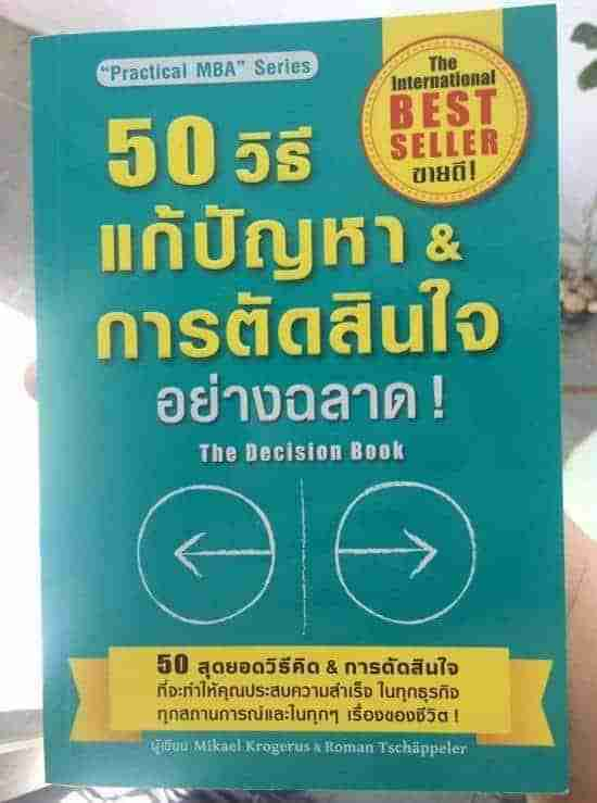the decision book thai