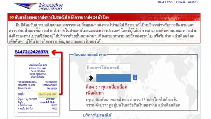 tracking ไปรษณีย์ไทย