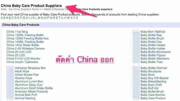China_Baby_Care_Products_Products_Directory_-_Page_1