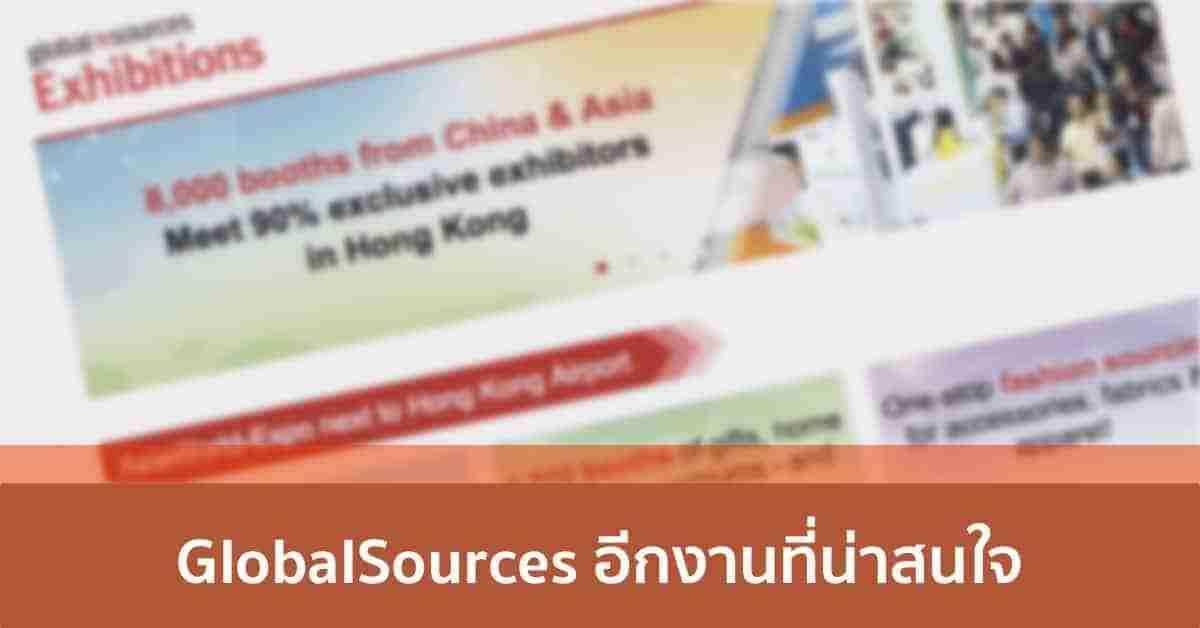 Global Sources Trade show งานแฟร์ที่คนขายของออนไลน์ไม่ควร