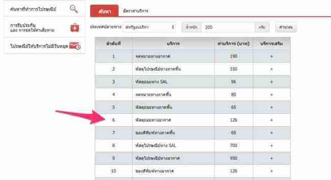 Thailandpostpost_com