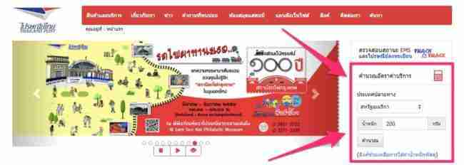 thailand post shipping calculate
