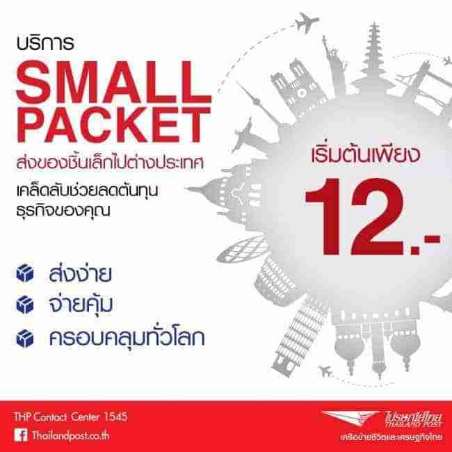 thailand post small packet