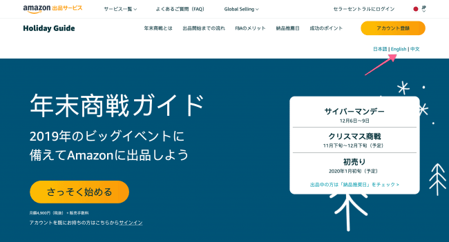 สมัครขาย Amazon Japan คุณก็ทำได้ 5